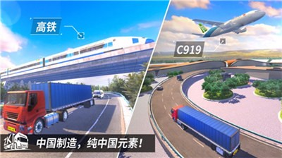 中國卡車之星中國遨游卡車模擬器截圖