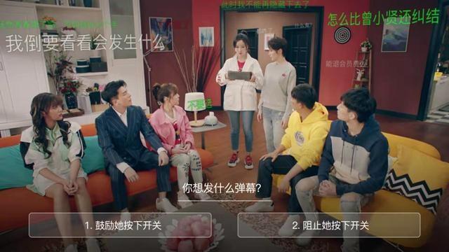 爱情公寓5互动游戏截图