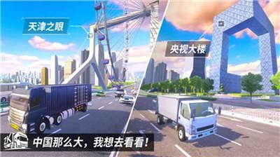 中國卡車之星APP截圖