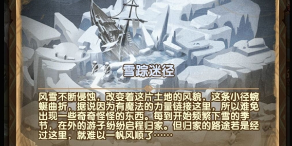 剑与远征雪踪迷径怎么打 雪踪迷径打法讲解