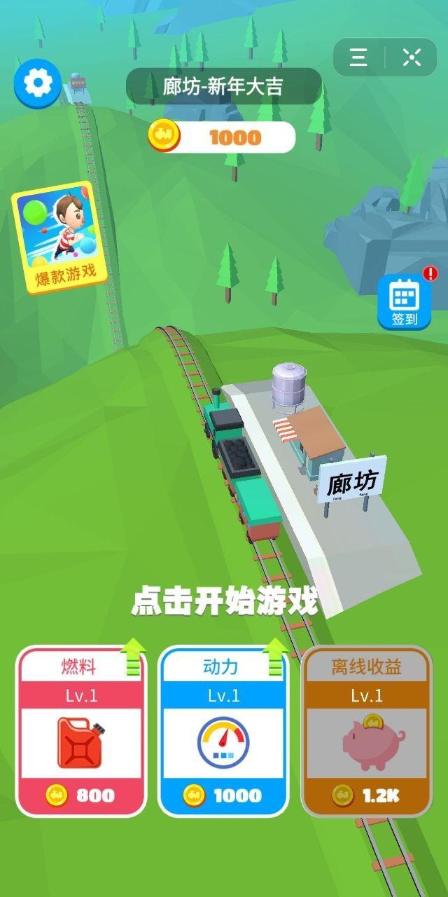 春节小火车截图