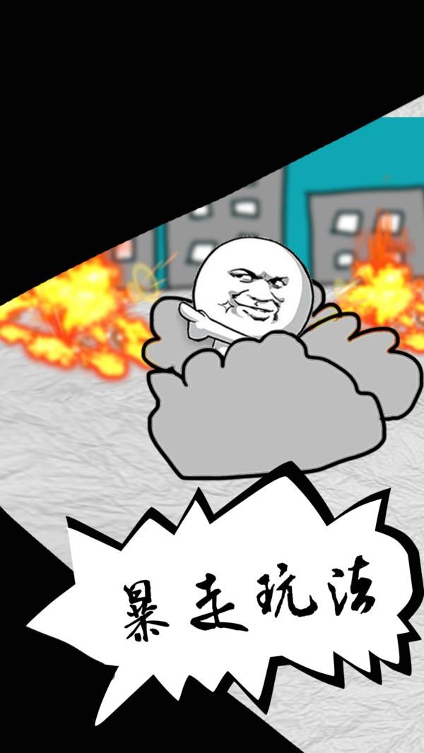 漫画暴走战争模拟截图