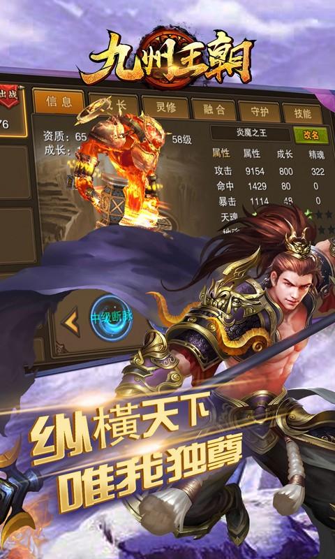 九州王朝截图