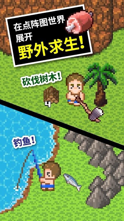 无人岛大冒险2截图