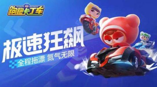 跑跑卡丁车1月22日每日一题答案 炽炎凤凰将于1月几日上架
