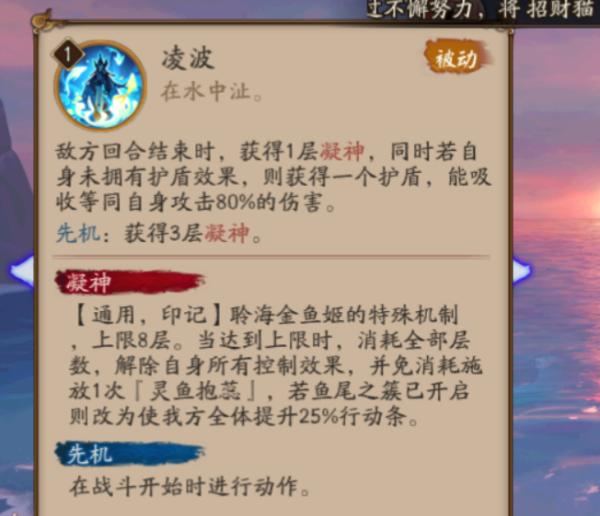 阴阳师SP金鱼姬技能详解 SP金鱼姬技能机制与使用指南
