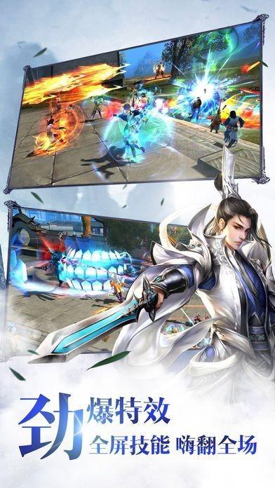 弈剑神话截图