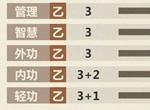 模拟江湖初期职业选择攻略大全 新手选择什么职业最好