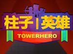 柱子英雄新版本快速升级攻略 战队及英雄升级方式汇总