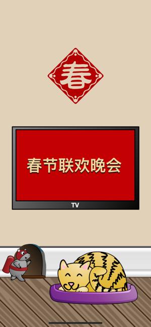 春节消消乐截图