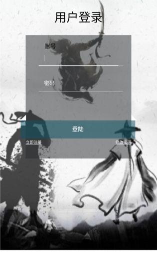 凌云江湖行截图