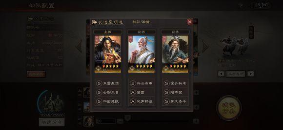 三国志战略版S2妖星盾怎么打 妖星盾打法及搭配推荐