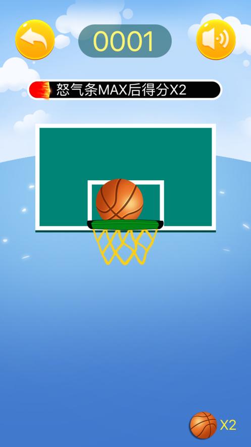 请投篮截图