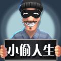 小偷人生模拟器手游