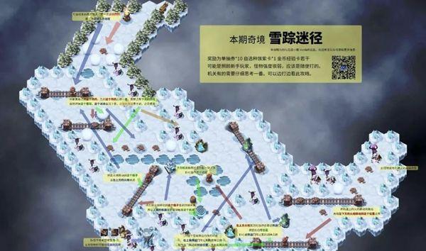 剑与远征雪踪迷径攻略 雪踪迷径图文路线详解