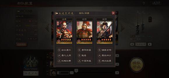 三国志战略版S2吴枪怎么玩 吴枪玩法讲解