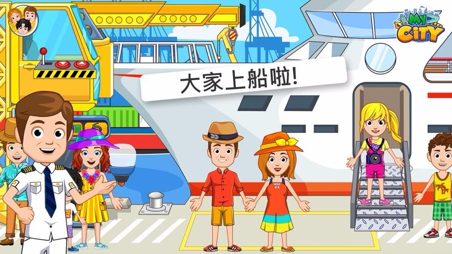我的城市航船探险截图