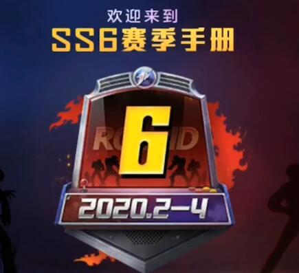 和平精英SS6赛季手册提前曝光 全新赛季时装展示