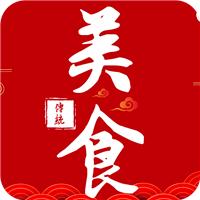 中國傳統美食