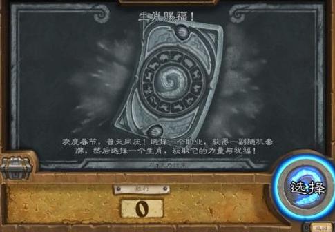 炉石传说乱斗生肖赐福玩法攻略 乱斗生肖赐福12个生肖赐福BUFF介绍
