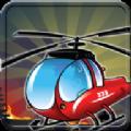 直升機生存之戰