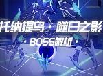 崩壞3托納提烏BOSS機制說明 托納提烏特點詳解