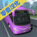 客車模擬器2020