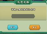 葫芦兄弟最新兑换码 七子降妖最新激活码分享