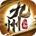 九州仙域3D