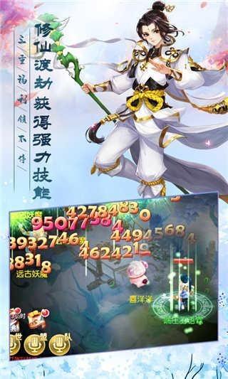太古仙慶余年截圖