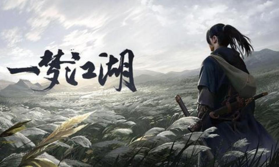 一梦江湖常用游戏用语介绍 一梦江湖萌新必备基础知识汇总