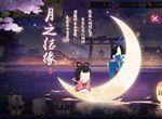 阴阳师月之结缘怎么玩 情人节活动月之结缘玩法攻略