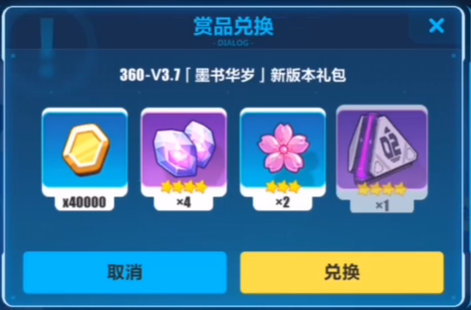 崩坏3最新版本礼包兑换码分享