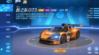 跑跑卡丁车手游胜之队GT3怎么样 跑跑卡丁车胜之队GT3性价比介绍