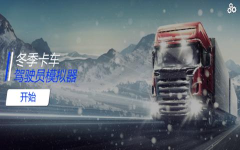 冬季卡车驾驶员模拟器截图