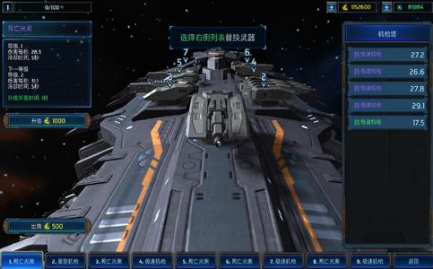 星际之终极战舰截图