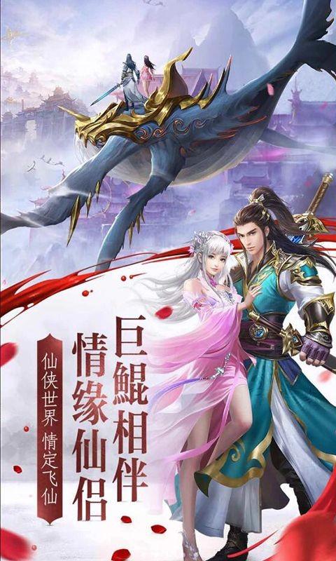岚城剑仙截图