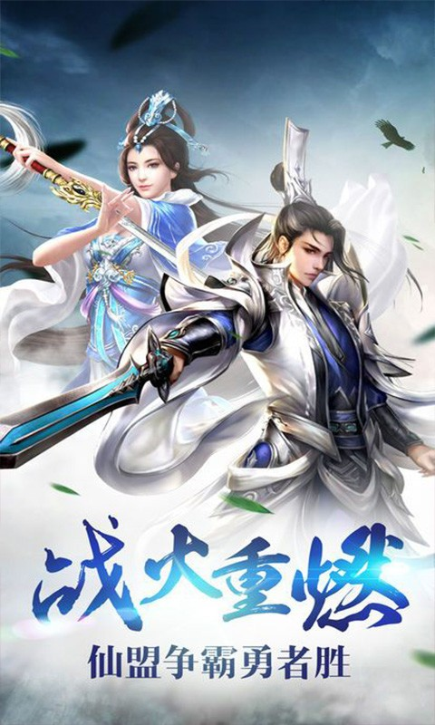 三生剑仙截图