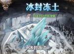 剑与远征新奇境冰封冻土攻略大全 21日冰封冻土线路分享