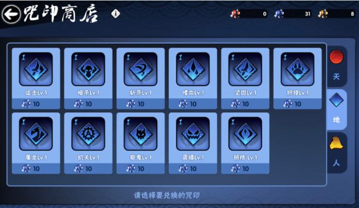 忍者必须死3武器咒印系统玩法介绍 忍者必须死3地咒印选择推荐