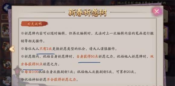 阴阳师新春祈愿树改动介绍 新春祈愿树全新机制详解