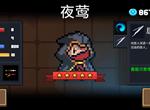 元气骑士游侠值不值得解锁 游侠玩法及技能详解