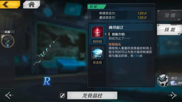 魔女兵器25级熔炉低配打法介绍