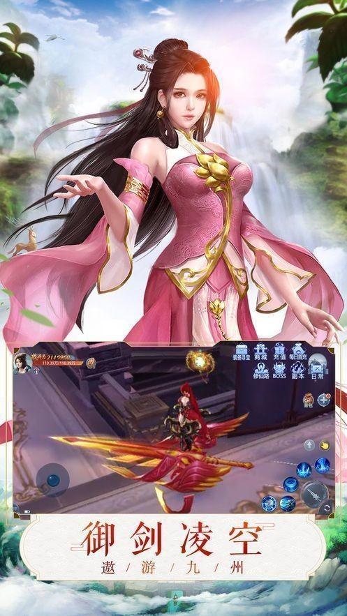幻剑神尊截图