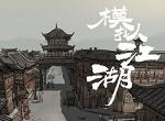 模拟江湖游历事件大全 游历事件属性加成汇总