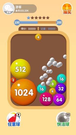 彩色果冻2048截图