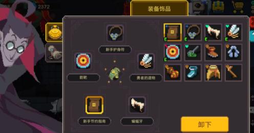 元素地牢新手技能模块玩法攻略 元素地牢新手如何选择技能