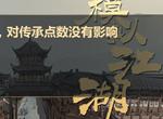 模拟江湖零传承完美新手村攻略大全 最强新手村开局攻略分享