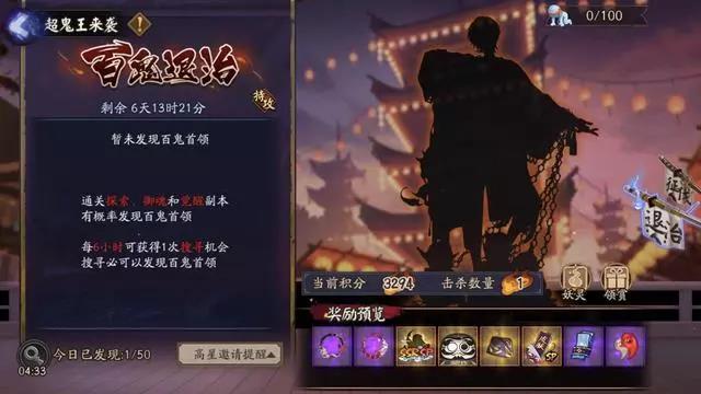 阴阳师超鬼王活动攻略 超鬼王活动玩法指南
