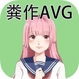 粪作恋爱AVG